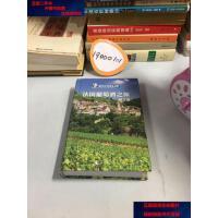 【二手旧书9成新】法国葡萄酒之旅 米其林编辑部 广西师范大学出版社