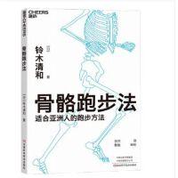 �F� 骨骼跑步法:�m合��洲人的跑步方法 [日] �木清和 湛�R文化