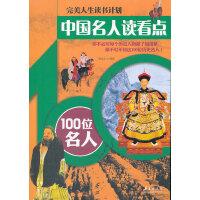 中国名人读看点―100位名人