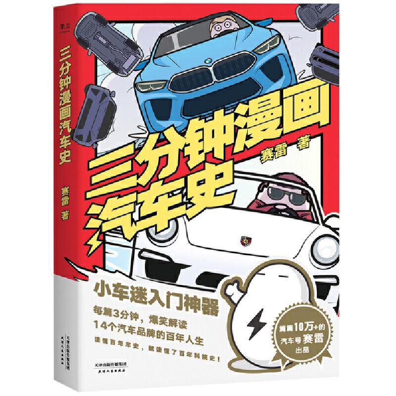 """赛雷新书:三分钟漫画汽车史(小车迷入门神器!篇篇10万+的汽车号""""赛雷""""出品 当当独家赠送车贴2枚) 每篇3分钟,爆笑解读14个汽车品牌的百年人生!读懂百年车史,就读懂了百年科技史!果麦出品"""