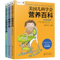 美国儿科学会育儿百科:营养+如厕+睡眠(套装3册)