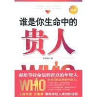 【RT5】谁是你生命中的贵人 古墨清 北京理工大学出版社 9787564045388