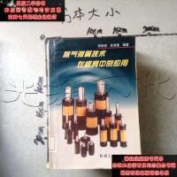 【二手旧书9成新】氮气弹簧技术在模具中的应用9787111061823