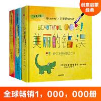 现货 美丽的错误套装共3册 巴尼萨尔茨堡创意游戏书 调动宝宝好奇心 创造力启蒙绘本