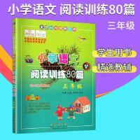 2019小学语文阅读训练80篇三年级白金版适用各种语文课本小学语文