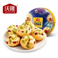 【买一送一】沃隆坚果曲奇饼干200g网红烘焙小吃零食蔓越莓原味曲奇铁盒礼盒装
