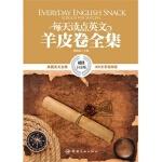 【1 TH】英汉对照:每天读点英文羊皮卷全集 郝险峰 中国宇航出版社 9787515901923