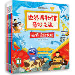 世界博物馆奇妙之旅(全套5册,专为孩子打造的博物通识启蒙绘本。复旦大学文物与博物馆学系周婧景副教授权威推荐,3-6岁)