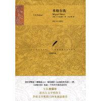 [二手旧书9成新]米格尔街,(英)奈保尔,王志勇,浙江文艺出版社