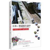 日本 铁道旅行途中 肉拉 重庆出版社【新华书店 值得信赖】