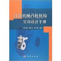 自动机械凸轮机构实用设计手册 刘昌祺,刘庆立,蔡昌蔚 科学出版社