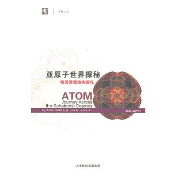 亚原子世界探秘——物质微观结构巡礼