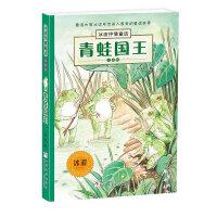 冰波抒情童话・注音版:青蛙国王
