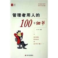 [二手书旧书9成新b1]管理者用人的100个细节李玮 著海天出版社