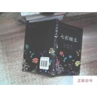 【二手旧书8成新】七彩糖豆