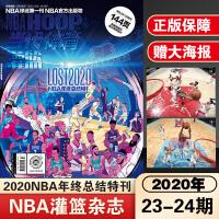 现货赠送nba球星海报+6张球星明信片 当代体育NBA灌篮杂志2020年12月下23-24期 NBA年度总结特刊 NBA