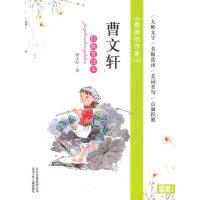 曹文轩经典赏读本