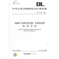 DL/T 310―2010 1000kV油浸式变压器、并联电抗器检修导则