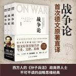 战争论(全三册)