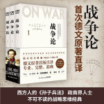 战争论 全三册(任正非指导华为不断胜利的精神指南!)
