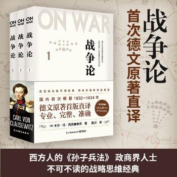 战争论(全三册)(pdf+txt+epub+azw3+mobi电子书在线阅读下载)