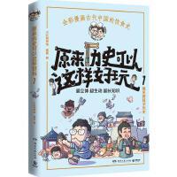 原来历史可以这样好玩1 小缸和阿灿 赛雷全彩漫画古代中国的饮食史 爆笑趣味学历史超立体超有趣赛雷三分钟漫画中国史