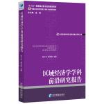 区域经济学学科前沿研究报告2013(经济管理学科前沿研究报告系列丛书)