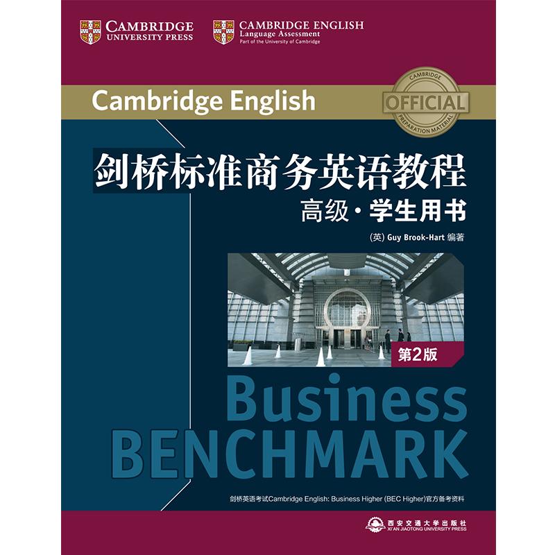 新东方 剑桥标准商务英语教程:高级学生用书(第2版) 剑桥BEC官方备考资料,商务英语学习理想之选,全面提升商务听、说、读、写技能。附赠自学手册、BEC考试真题及约190分钟音频。