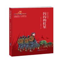 新红色经典 电影彩色阅读本 闪闪的红星 儿童读物