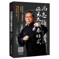 冯志强混元太极拳48式 北京科学技术出版社