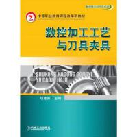 正版教材 数控加工工艺与刀具夹具 教材系列书籍 胡建新 机械工业出版社
