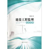 【RTZ】建设工程监理实务范例 陈修柱 江苏大学出版社 9787811303445