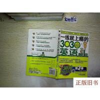 【二手旧书8成新_】3030English・一练就上瘾的303英语口语书(第3季)