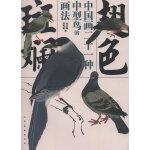 翅色斑斓-中国画二十一种中型鸟的画法
