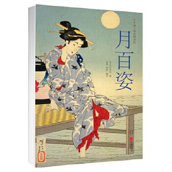 月百姿(月冈芳年晚年巨作,中文版初次面世,经折装典藏) 日本国立国会图书馆珍藏,*后的浮世绘大师月冈芳年历时8年绘制而成。130年前,芳年笔下,武士、艺妓、神灵、鬼怪纷纷登场,满月、弦月、残月、晓月姿态各不相同,月夜风格变幻莫测。