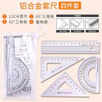 晨光ARLN0459 直尺格尺透明塑料不锈钢尺子办公文具测量多功能刻度尺简约 铝合金套尺