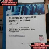 【二手旧书9成新】思科网络技术学院教程CP1高级路由(第2版)9787115131126