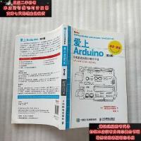 【二手旧书9成新】爱上Arduino(第3版)【书内有少量水渍 看图】9787115418210