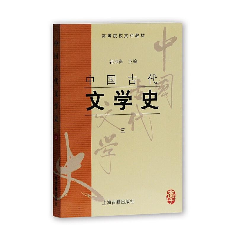 中国古代文学史(3高等院校文科教材) 上海古籍出版