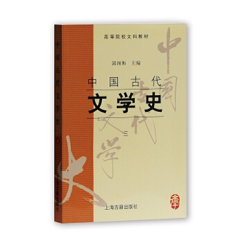 中国古代文学史...