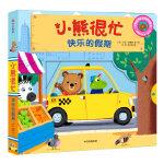 新版・小熊很忙・第3辑:快乐的假期