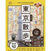 现货 进口日文 旅游书 东京散步 �iく地��|京散�i 2020 特集:今、��}の新施�Oを�Lねる