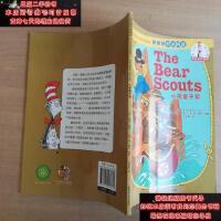 【二手旧书9成新】贝贝熊双语阅读开心父子系列:小熊童子军【实物拍图 品相自鉴】9787551537643