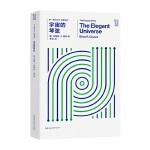 第一推动丛书物理系列:宇宙的琴弦