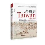 台湾史:揭露台湾跨越数千年的历史浮沉,解析台独乱象的历史渊源,梳理台湾社会的变革脉络