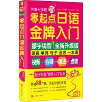 零起点日语金牌入门 全新升级版 北京时代华文书局