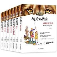 纳尼亚传奇全集 套装全7册 与哈利波特和魔戒并称为世界三大魔幻经典名著儿童文学小说 中小学生课外畅销童书7-8-9-10-12-15-18岁适用