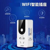 智能家居远程遥控开关插座 无线wifi定时器家用转换插座7fj