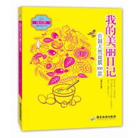 我的美丽日记:自制天然面膜100款优图生活广东旅游出版社9787807665250