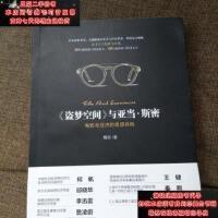 【二手旧书9成新】作者签名《盗梦空间》与亚当・斯密 : 电影与经济的思想共鸣9787308122146